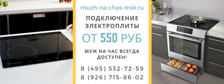Цены на услуги, прайс лист мужа на час Пушкино