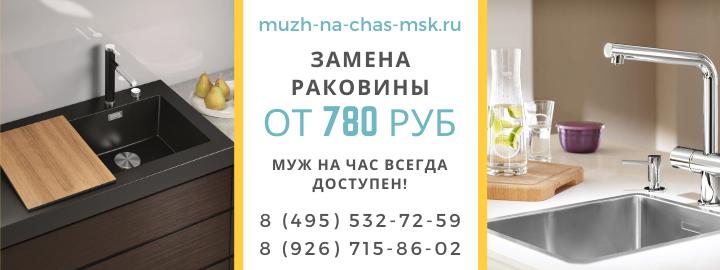 Цены на услуги, прайс лист мужа на час Щёлково