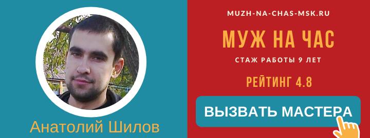 Мастер компании Муж на Час из Пушкино