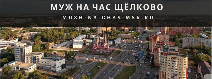 Муж на Час, вызвать мастера в Щёлково