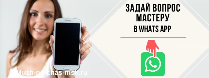 WhatsApp мастера на час из Балашихе
