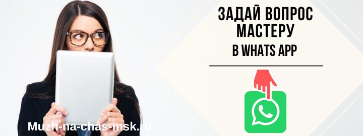 WhatsApp мастера на час из Химок