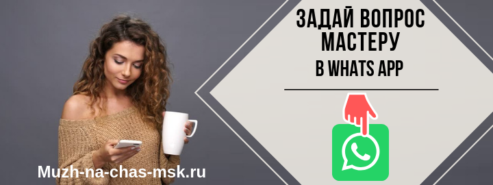 WhatsApp мастера на час из Лыткарино