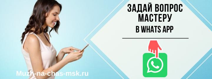 WhatsApp мастера на час из Одинцово