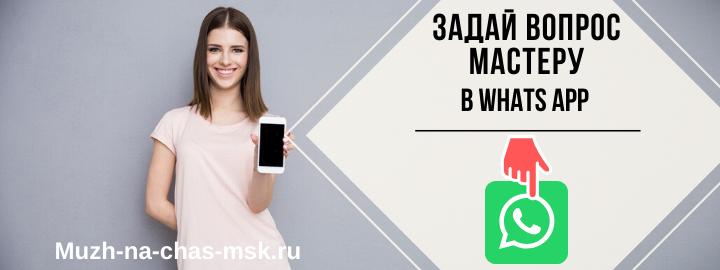 WhatsApp мастера на час из Пушкино
