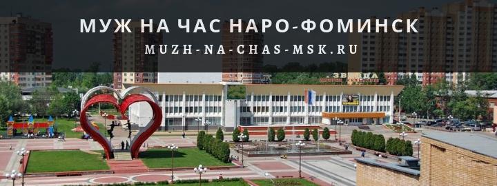 Вызов мастера на час в городе Наро-Фоминск