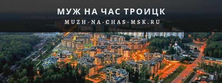 Муж на час в городе Троицк