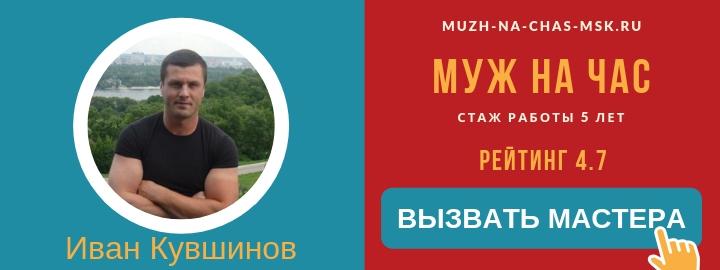 Вызвать мужа на час в городе Наро-Фоминск недорого