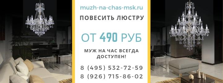 Повесить люстру в Московском по низким ценам