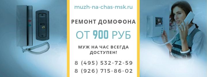 Установка домофонов в городе Ногинск недорого