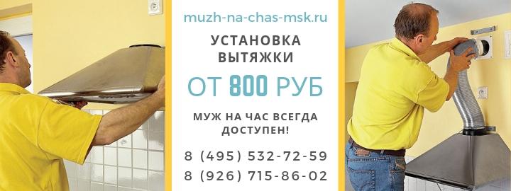 Установка и подключение вытяжки в Наро-Фоминске