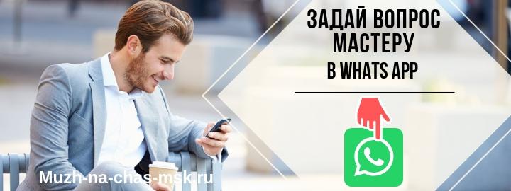 Задай вопрос мастеру из города Наро-Фоминск