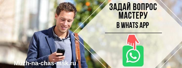 Задайте вопрос мастеру из города Ногинск