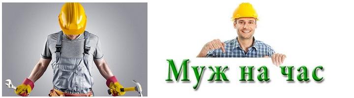 Услуги Мужа на Час в Пушкино круглосуточно