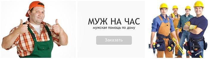 Мастер на час вызвать в Дзержинский Московская область