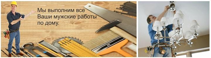 Услуги мастера на час в Москве Химки