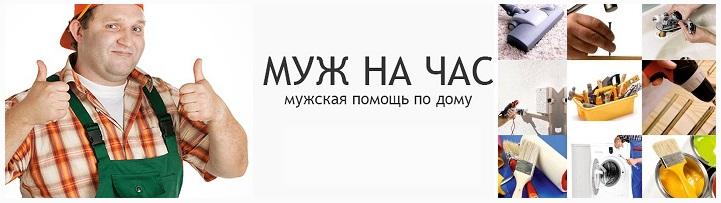 Вызвать мужа на час Пушкино
